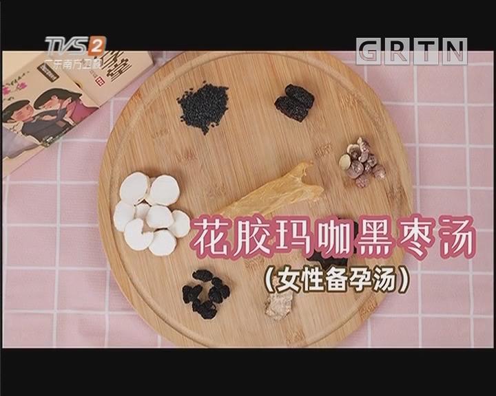 花胶玛咖黑枣汤