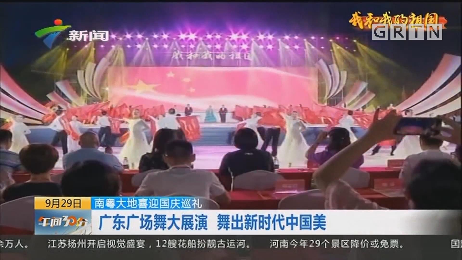 南粤大地喜迎国庆巡礼 广东广场舞大展演 舞出新时代中国美