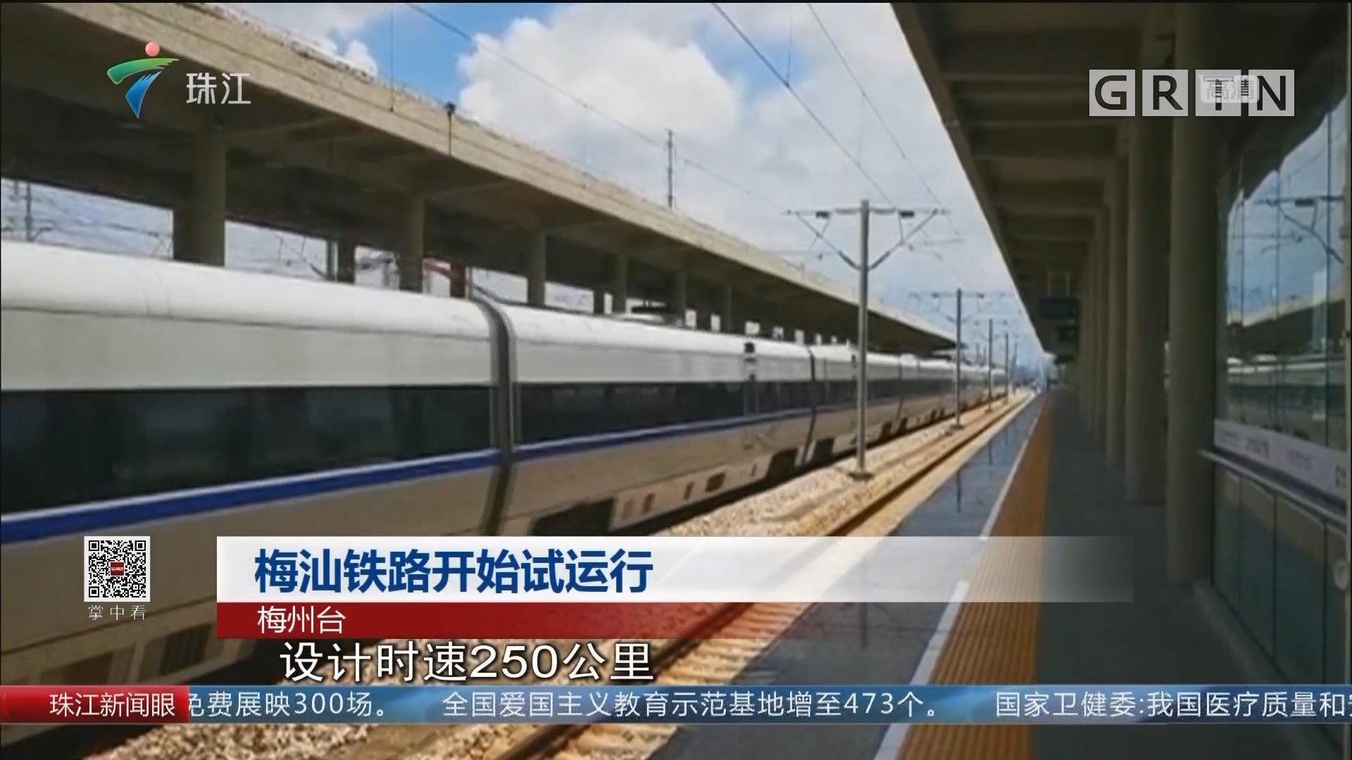 梅汕铁路开始试运行