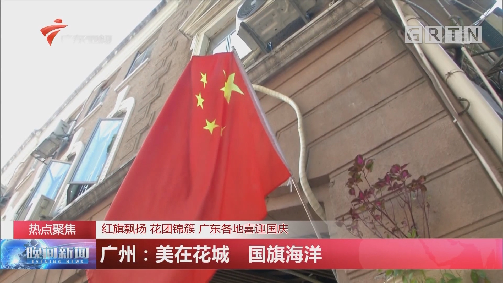 红旗飘扬 花团锦簇 广东各地喜迎国庆 广州:美在花城 国旗海洋