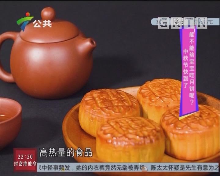 唔系小儿科:中秋节快到了 能不能给宝宝吃月饼呢?