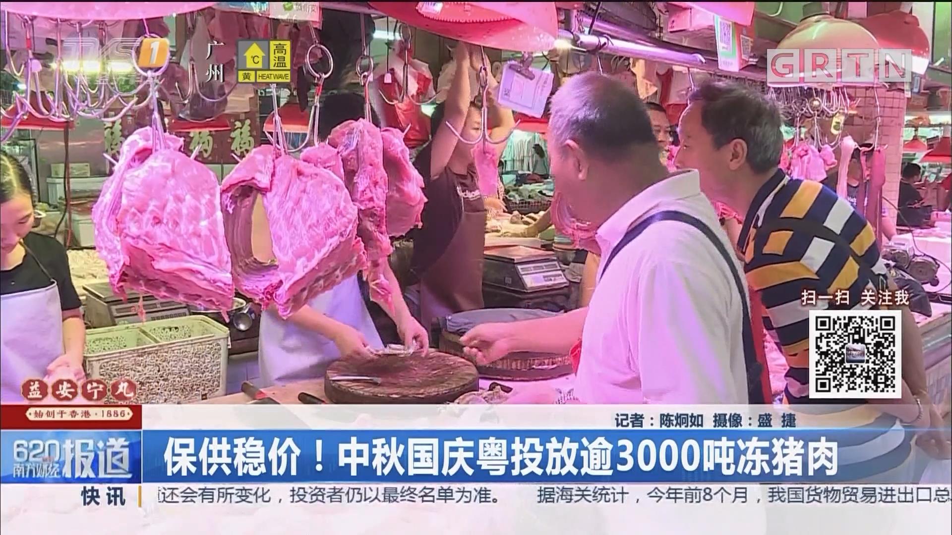 保供稳价!中秋国庆粤投放逾3000吨冻猪肉
