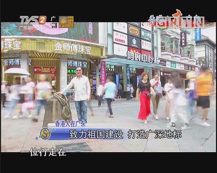 香港人在广东:致力祖国建设 打造广深地标