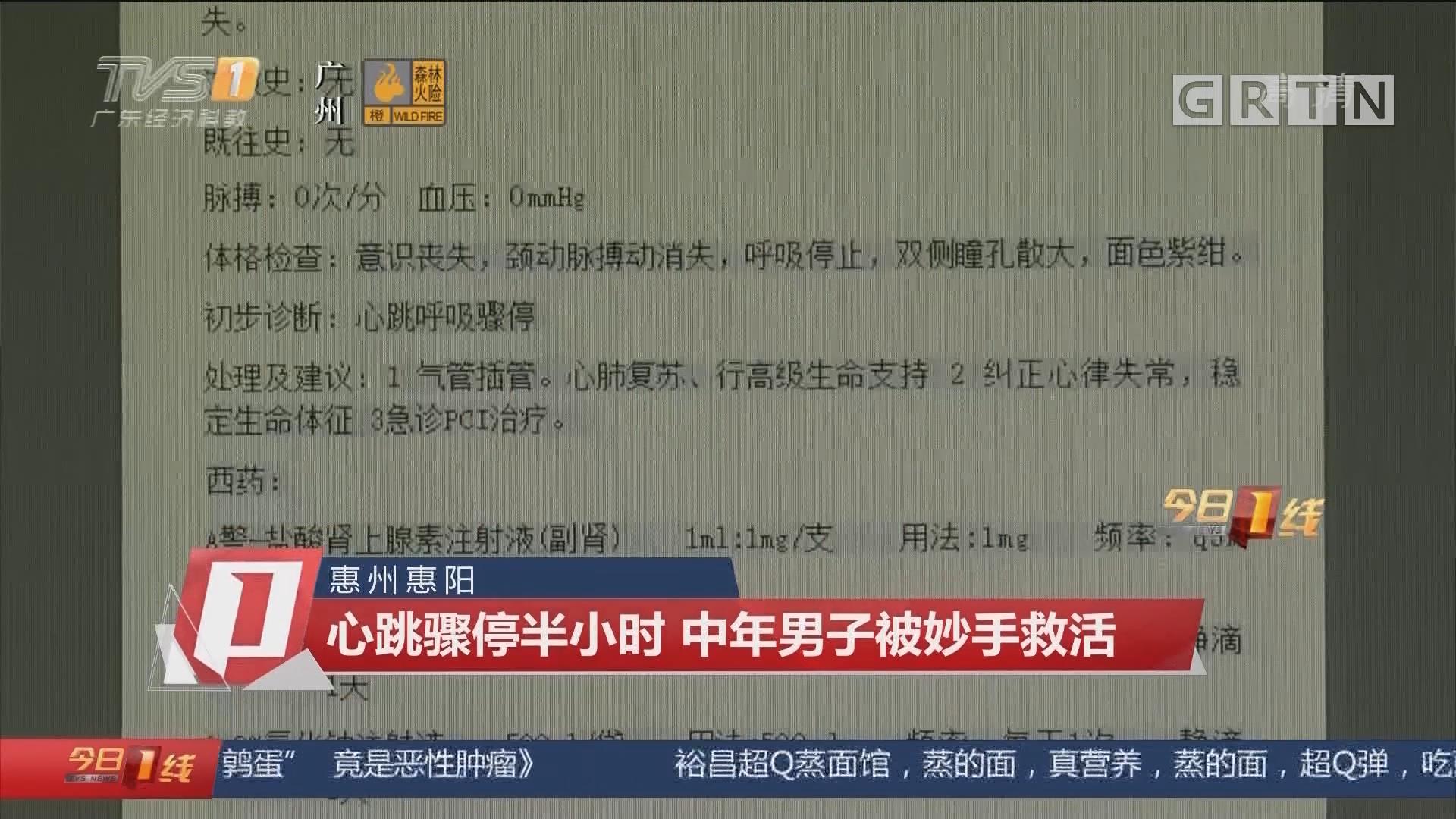 惠州惠阳:心跳骤停半小时 中年男子被妙手救活