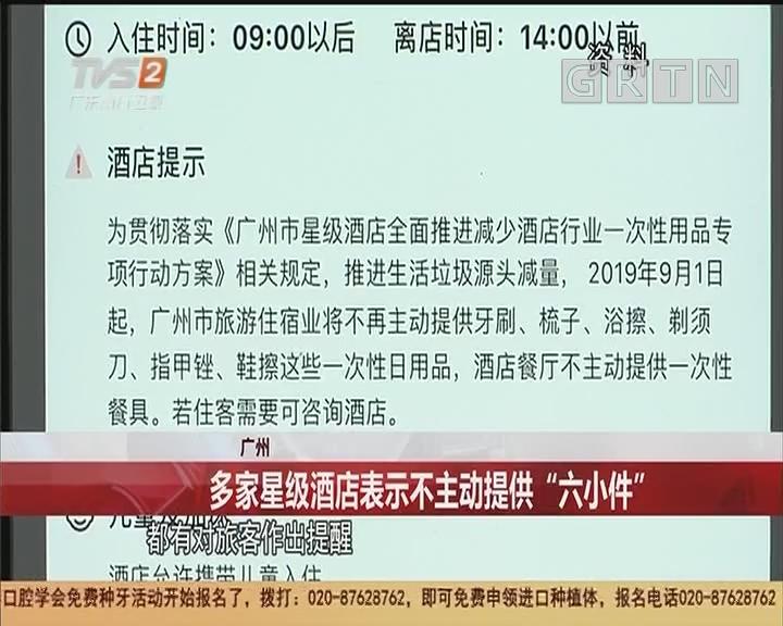 """广州:多家星级酒店表示不主动提供""""六小件"""""""