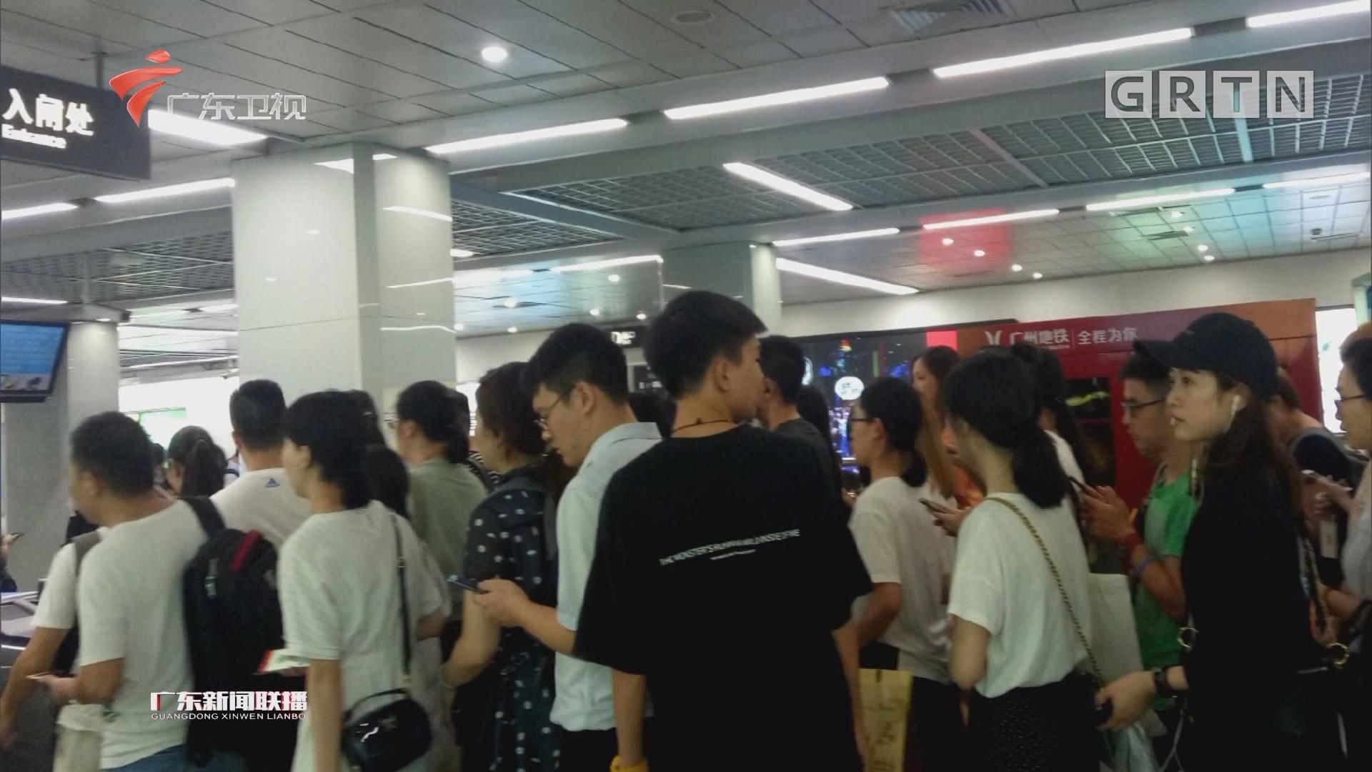 广州:地铁延迟收车 白云山周边道路交通管制