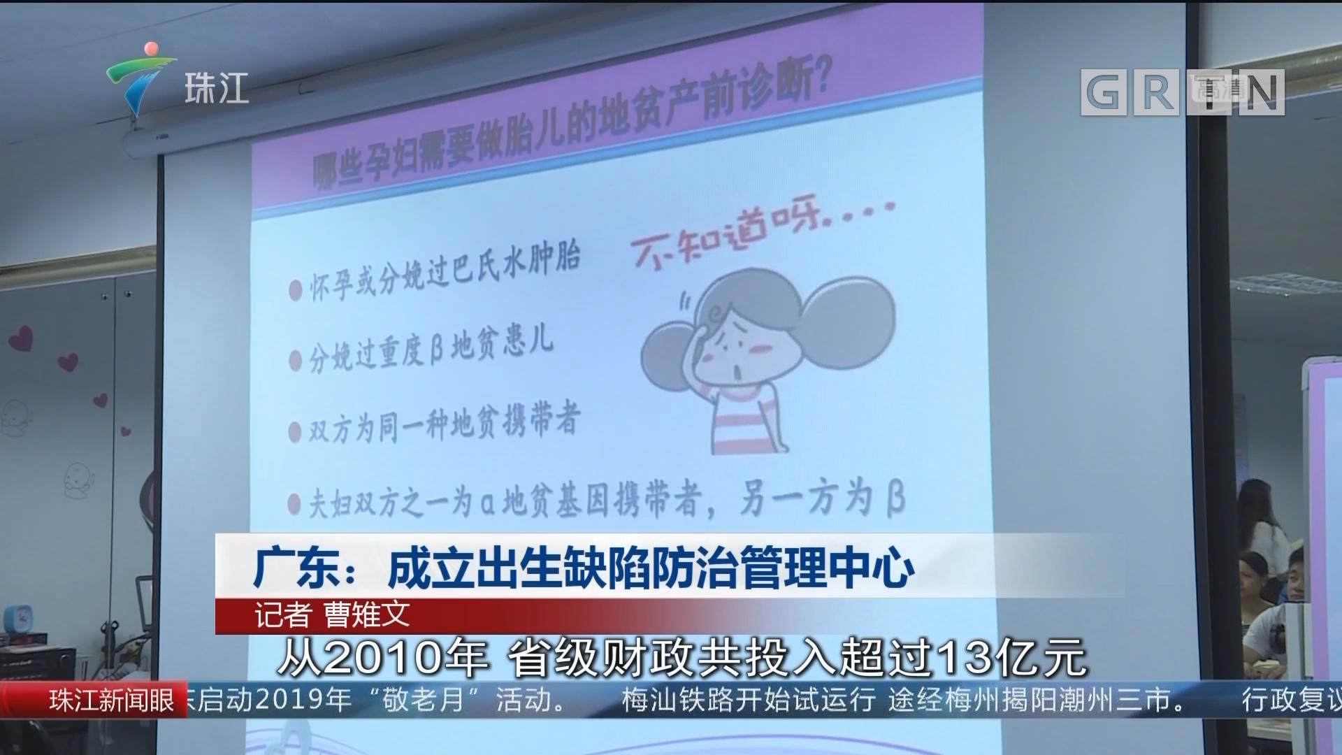 广东:成立出生缺陷防治管理中心