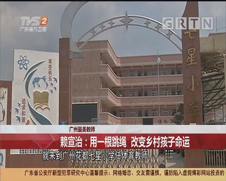 广州最美教师 赖宣治:用一根跳绳 改变乡村孩子命运
