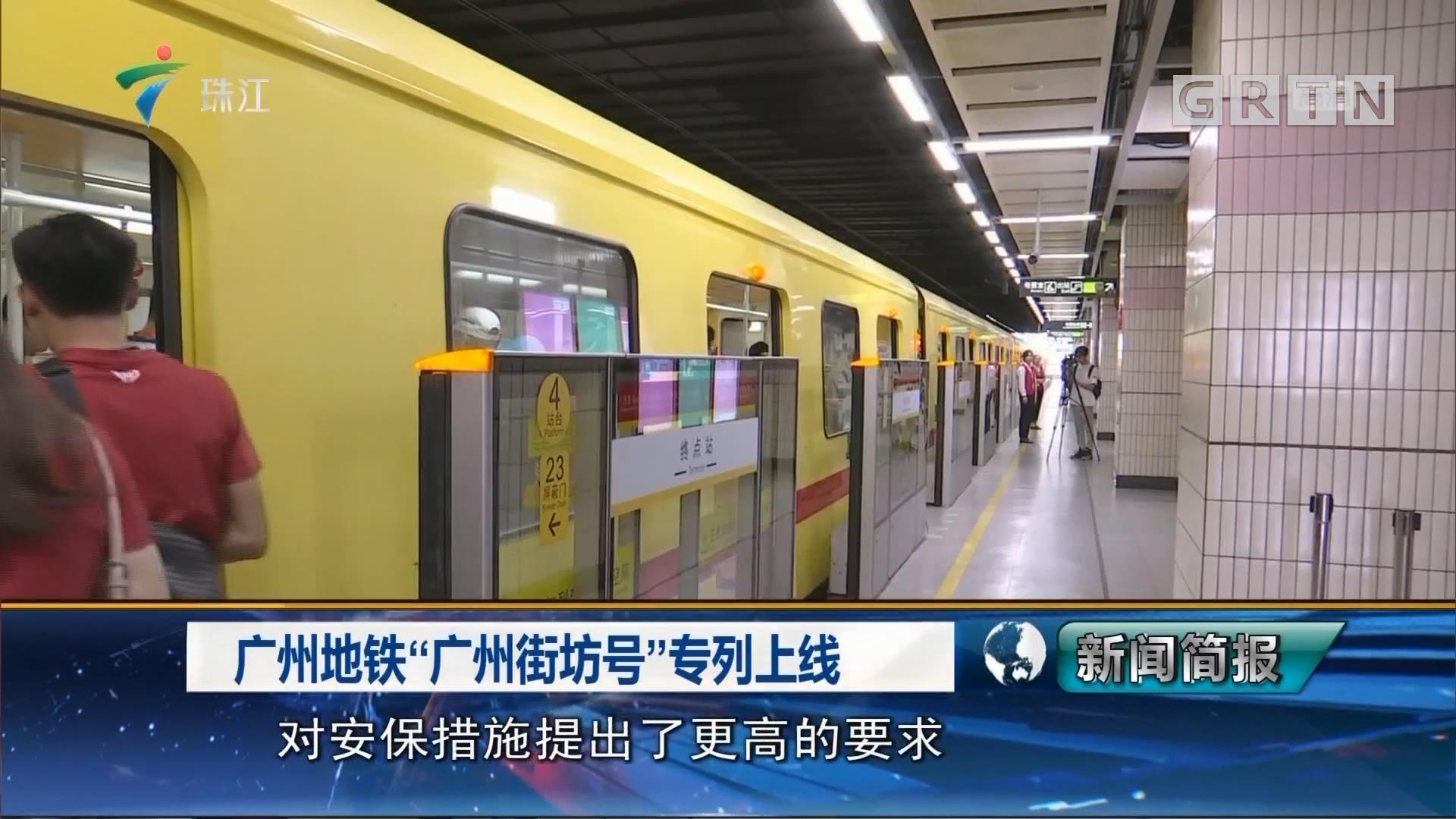 """广州地铁""""广州街坊号""""专列上线"""
