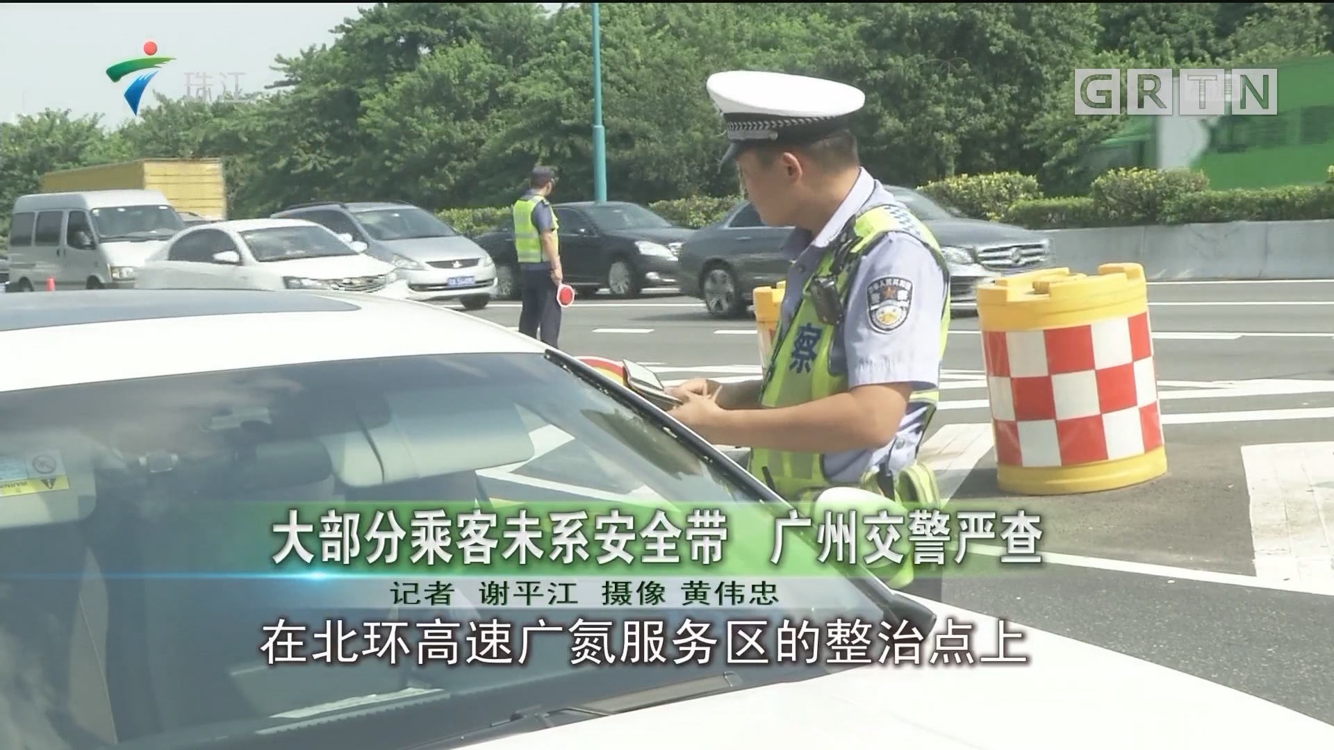 大部分乘客未系安全带 广州交警严查