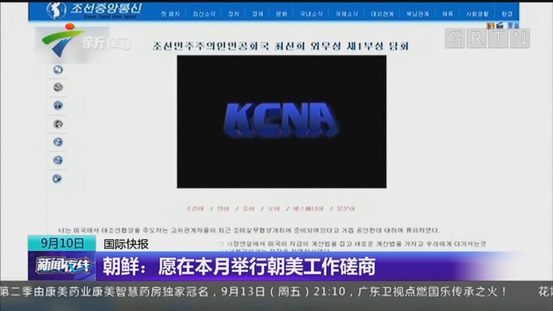 朝鲜:愿在本月举行朝美工作磋商