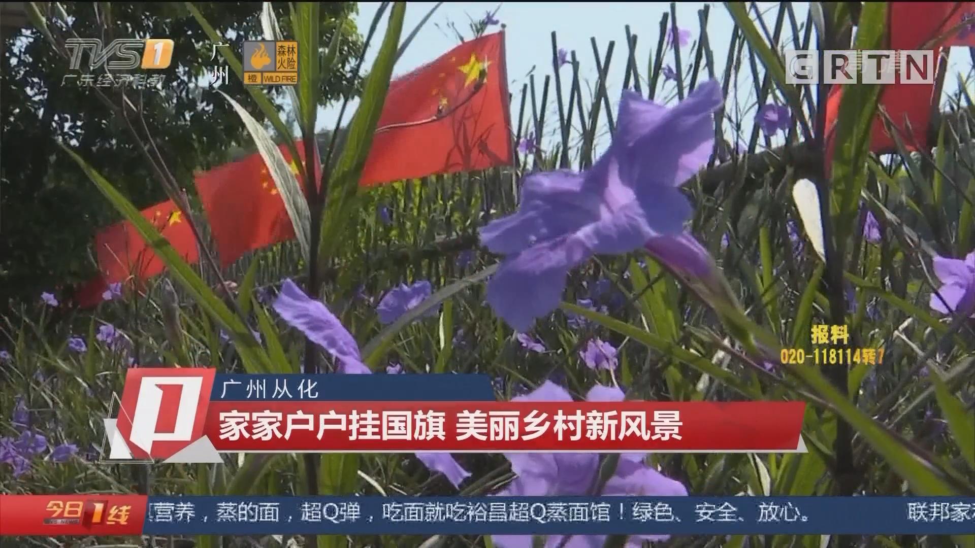 广州从化:家家户户挂国旗 美丽乡村新风景
