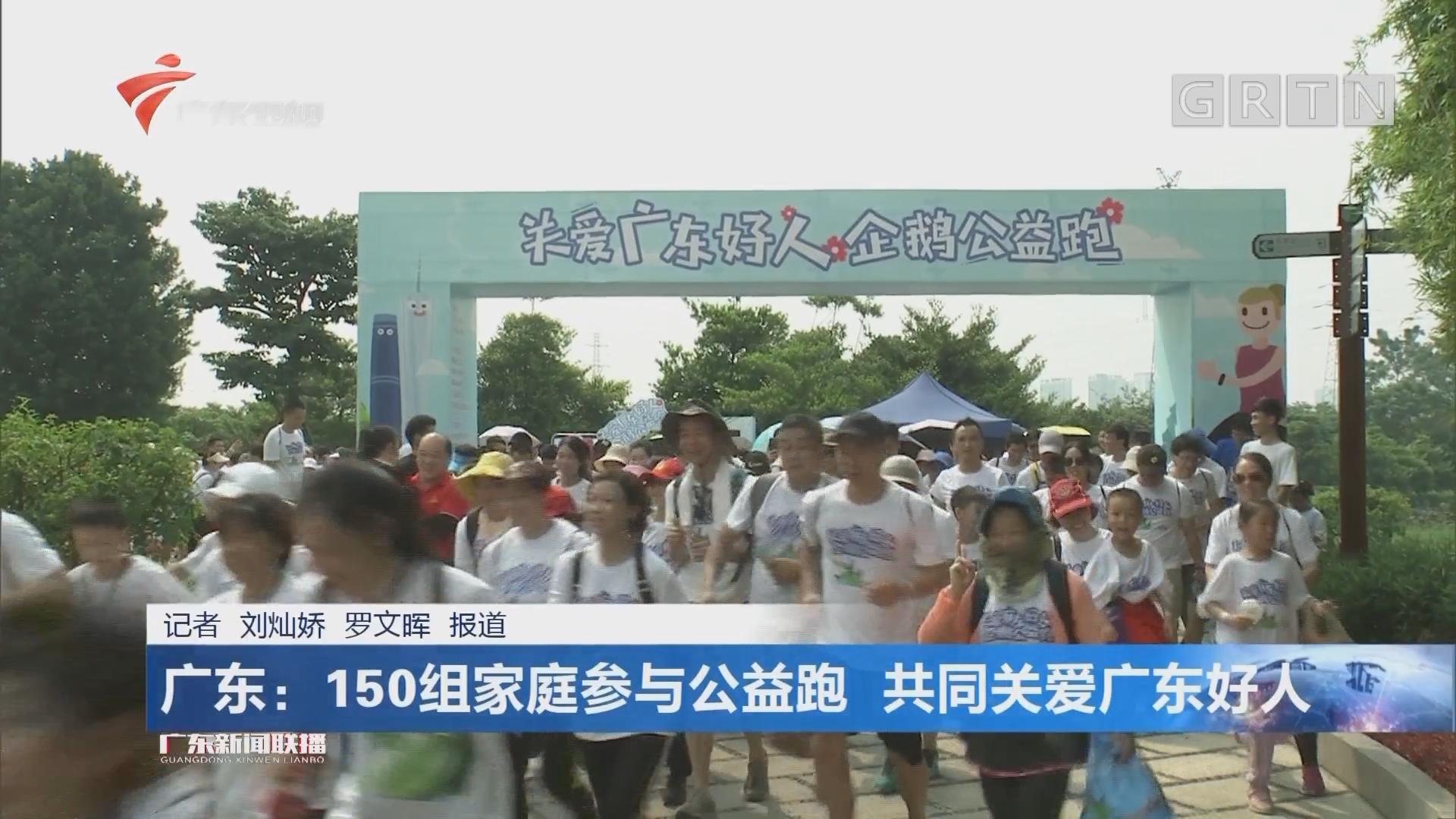 广东:150组家庭参与公益跑 共同关爱广东好人