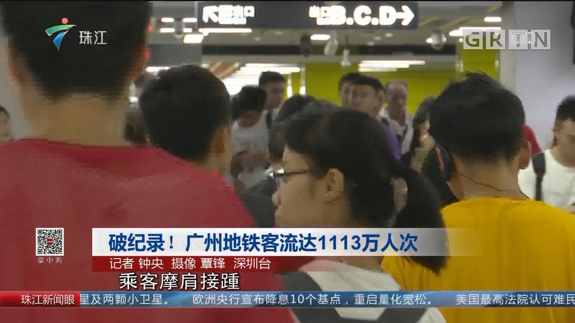 破纪录!广州地铁客流达1113万人次