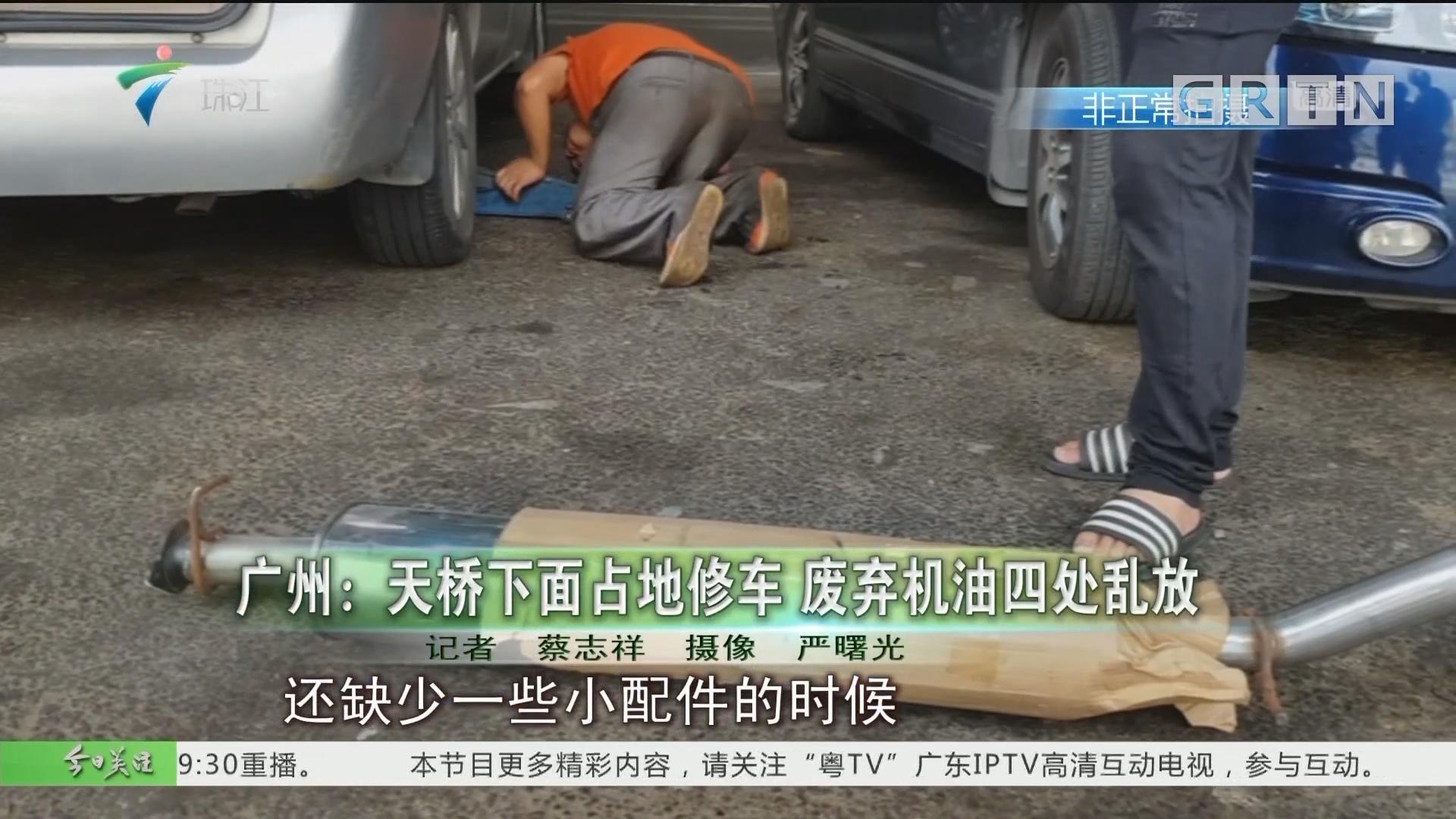 广州:天桥下面占地修车 废弃机油四处乱放