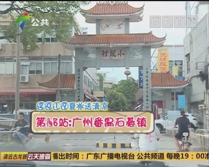 (DV现场)2019夏日送清凉 第18站:广州番禺石碁镇
