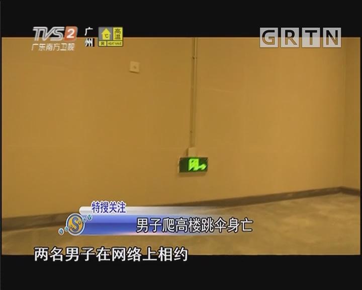 男子爬高楼跳伞身亡