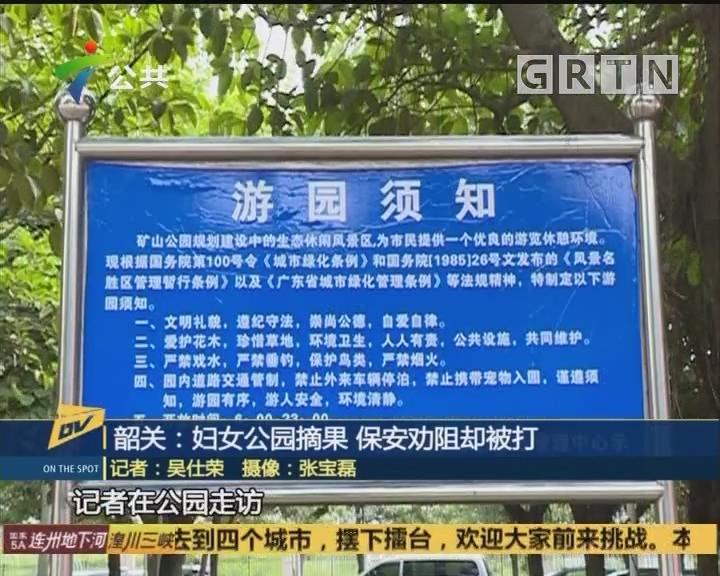 (DV现场)韶关:妇女公园摘果 保安劝阻却被打