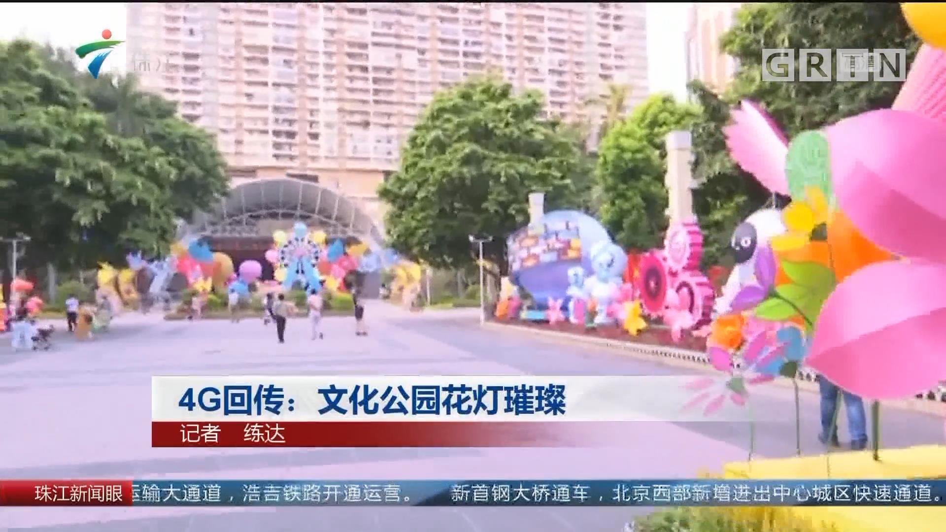 4G回傳:文化公園花燈璀璨