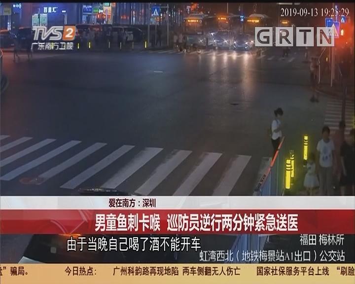 爱在南方:深圳 男童鱼刺卡喉 巡防员逆行两分钟紧急送医