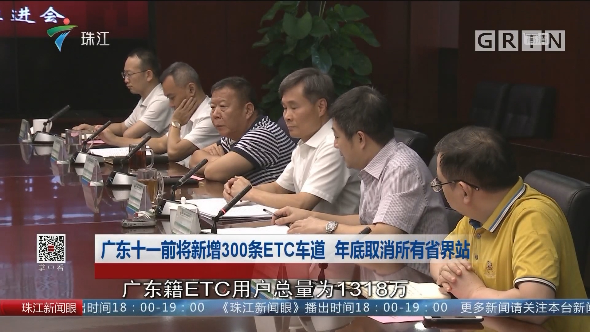 广东十一前将新增300条ETC车道 年底取消所有省界站