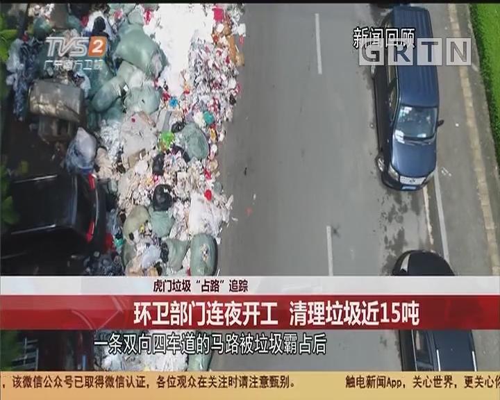 """虎门垃圾""""占路""""追踪 环卫部门连夜开工 清理垃圾近15吨"""