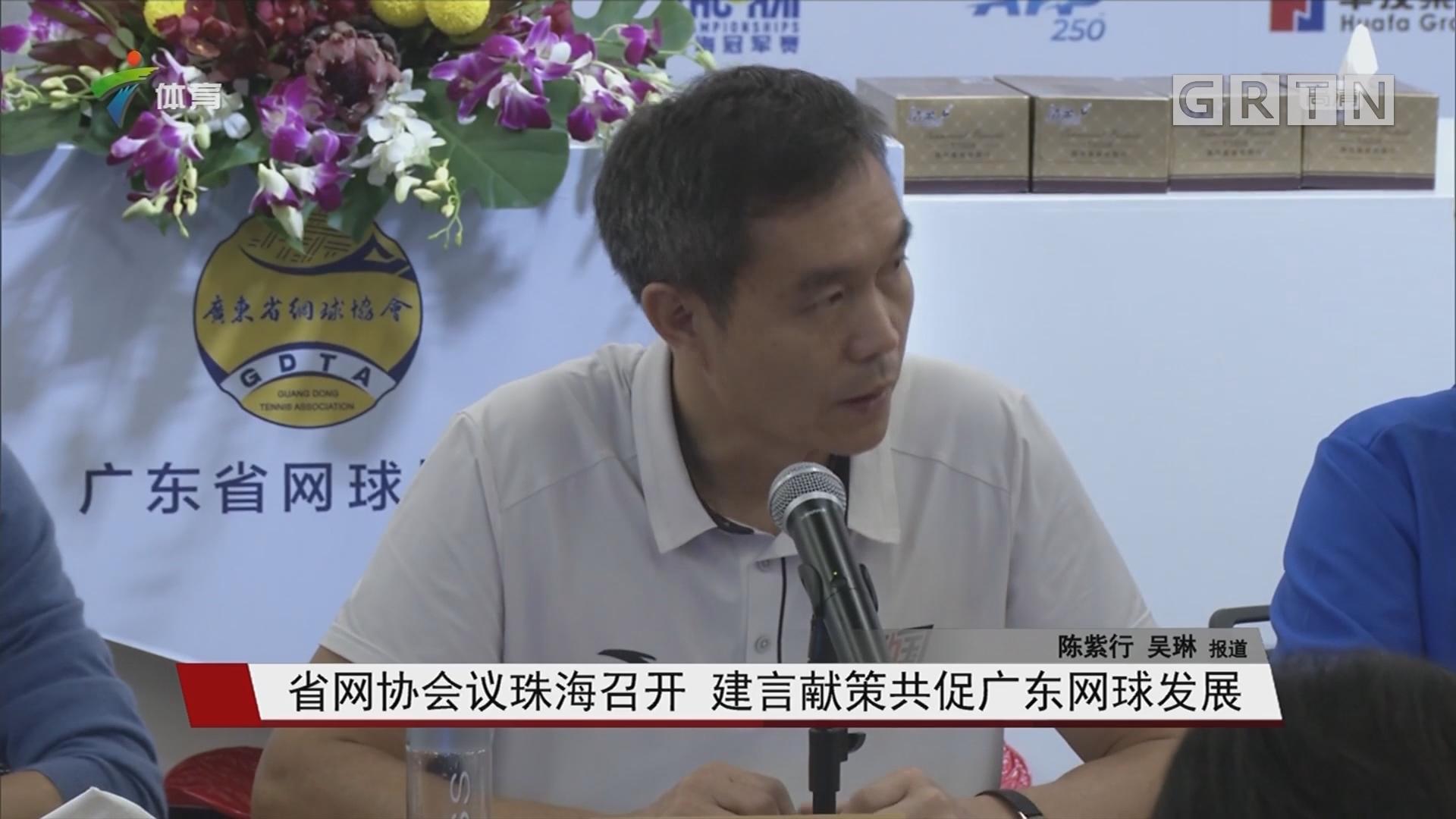 省网协会议珠海召开 建言献策共促广东网球发展