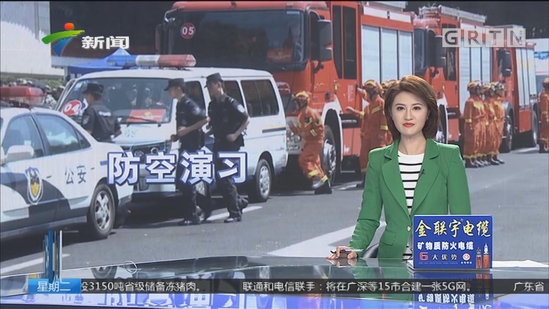 """广州:""""羊城天盾-2019"""" 城市人民防空演习本月21日举行"""