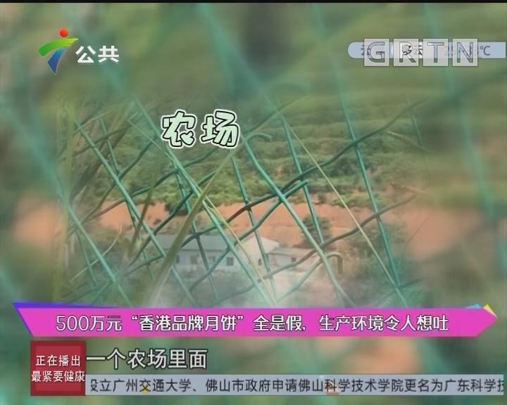 """健康有料:500万元""""香港品牌月饼""""全是假,生产环境令人想吐"""
