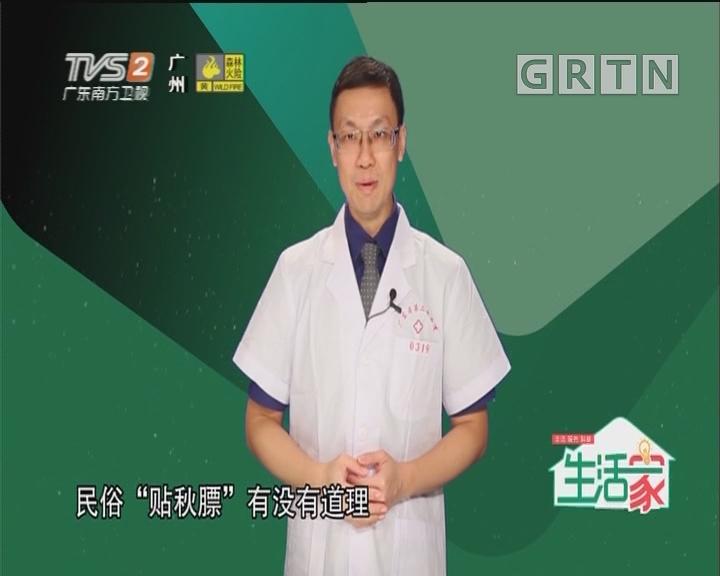 """健康小貼士:民俗""""貼秋膘""""有沒有道理"""