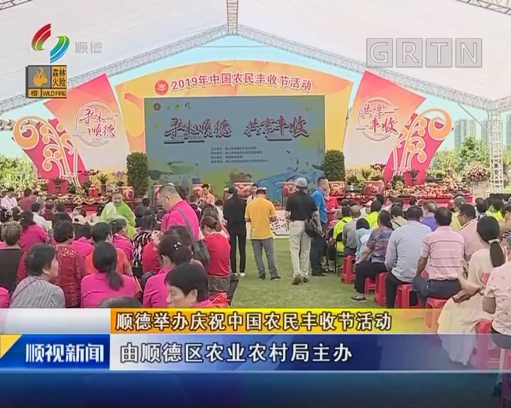 順德舉辦慶祝中國農民豐收節活動