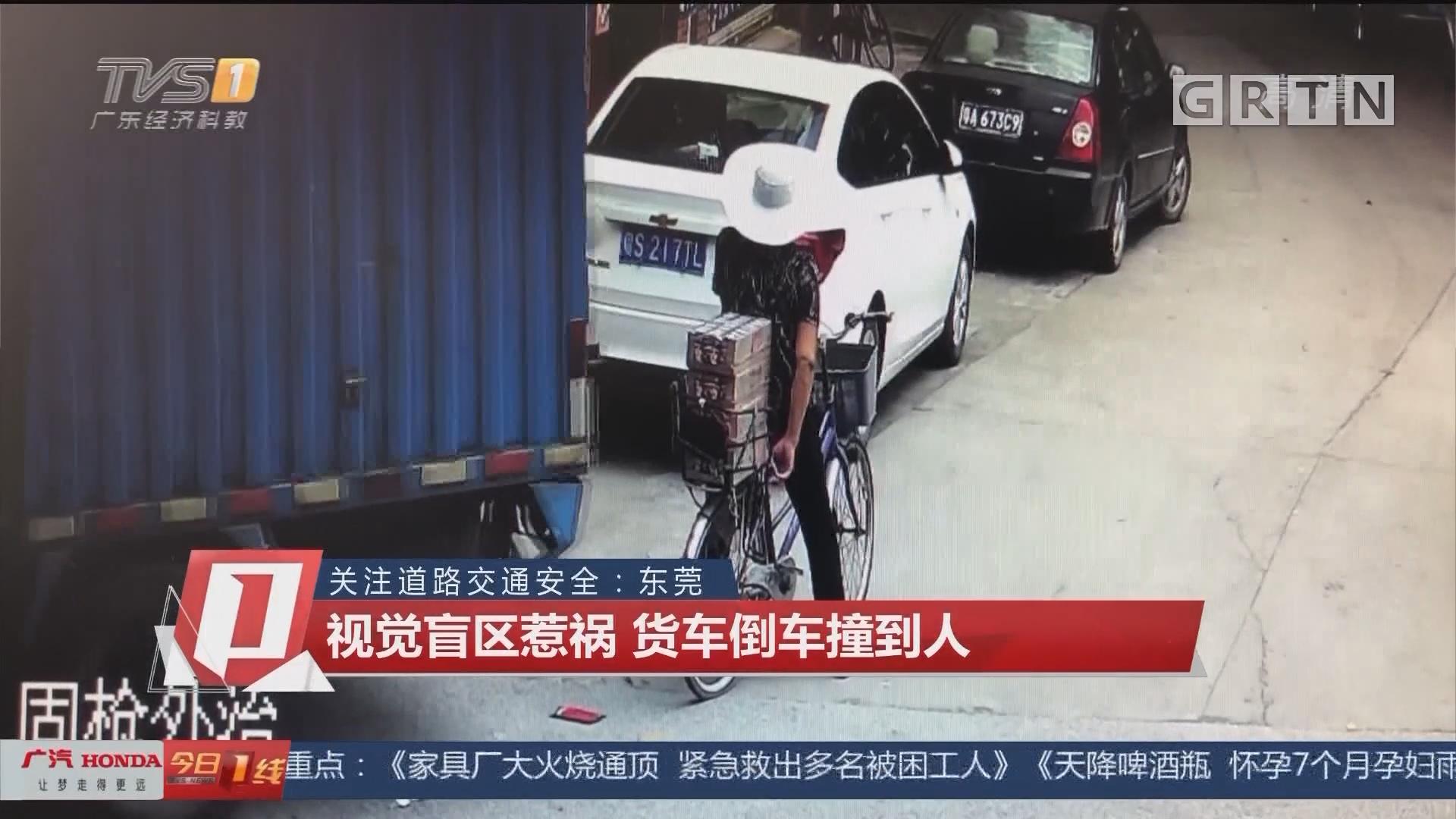 关注道路交通安全:东莞 视觉盲区惹祸 货车倒车撞到人