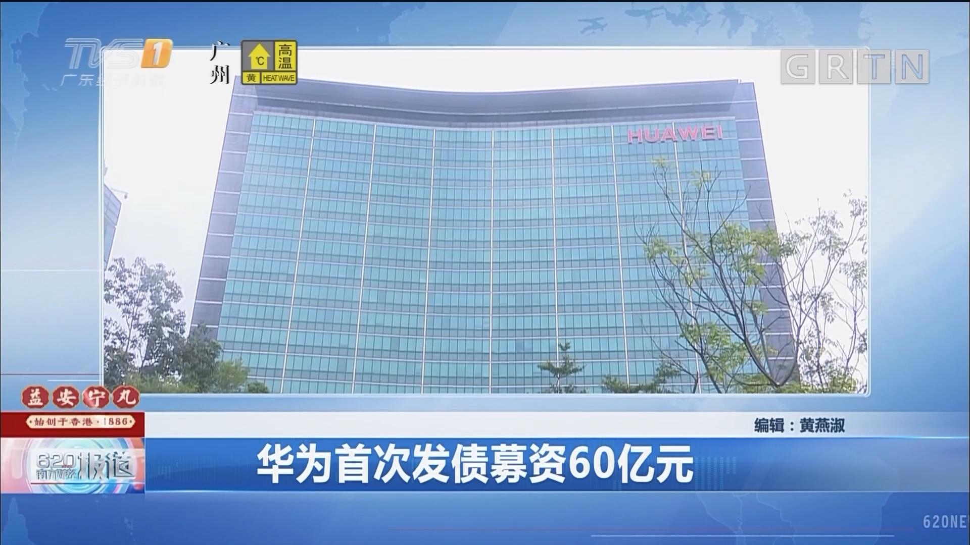 华为首次发债募资60亿元