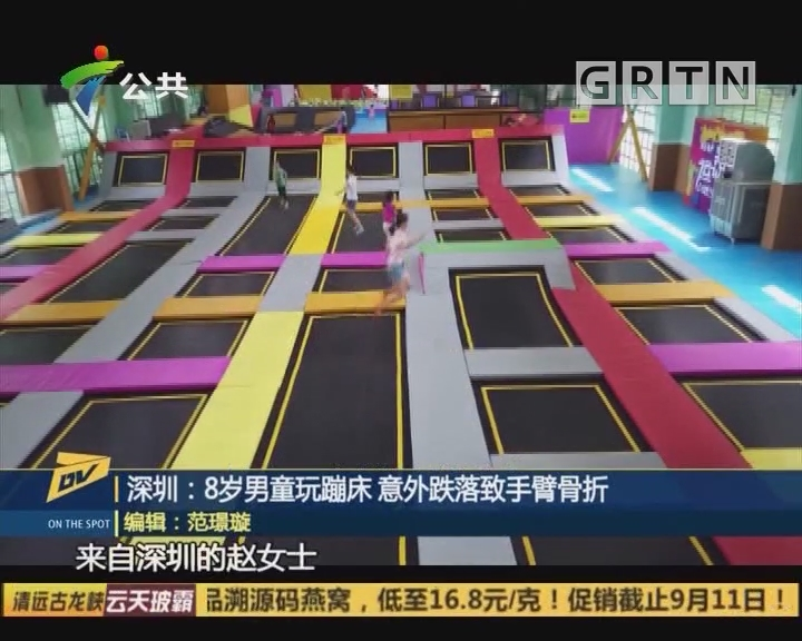 (DV现场)深圳:8岁男童玩蹦床 意外跌落致手臂骨折