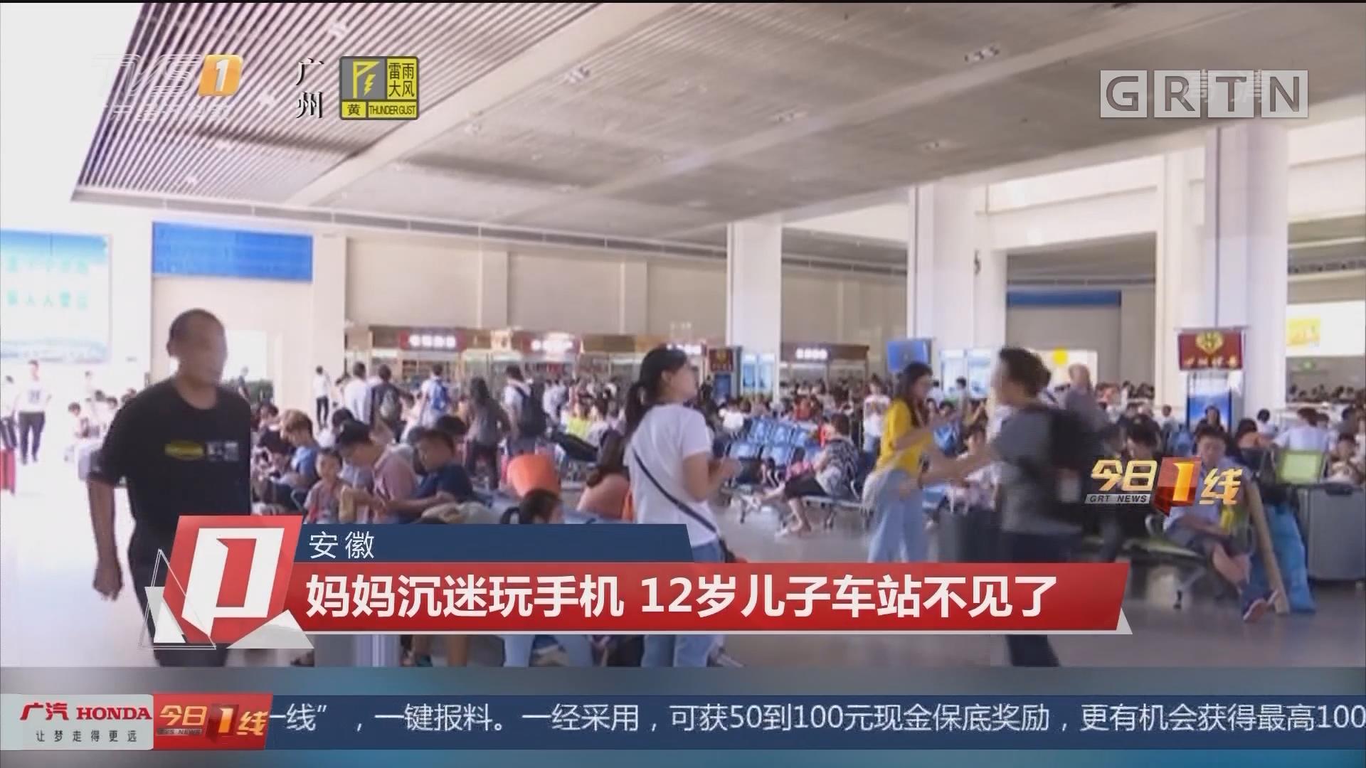 安徽:妈妈沉迷玩手机 12岁儿子车站不见了