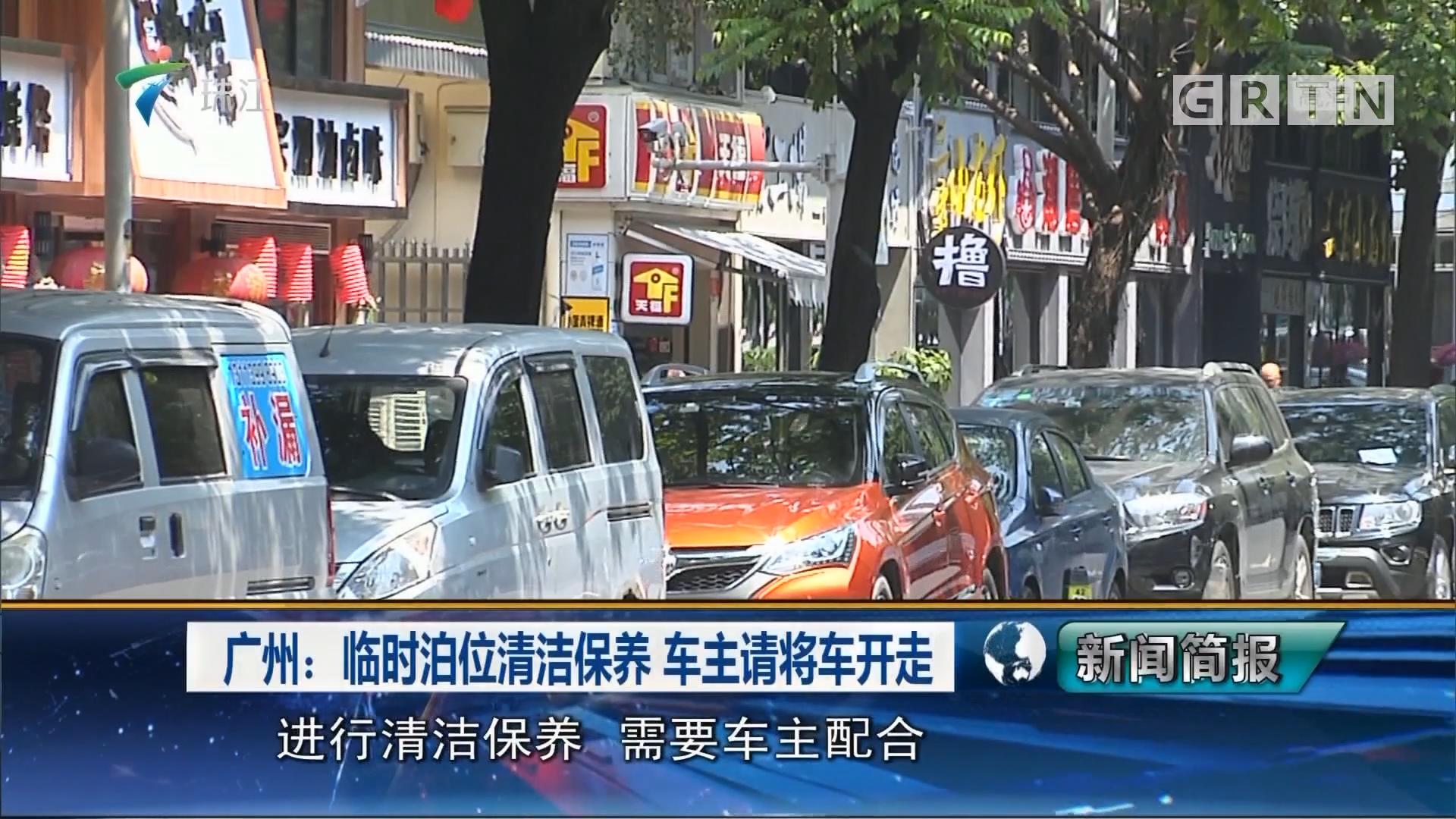 广州:临时泊位清洁保养 车主请将车开走