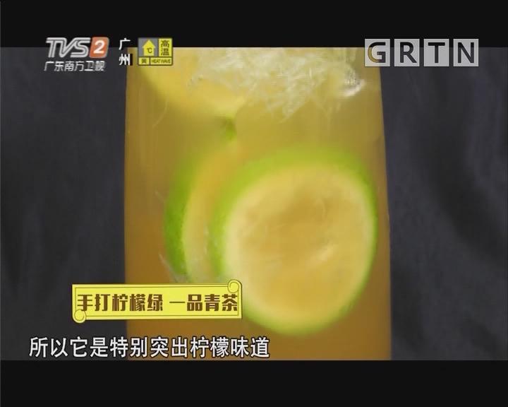 手打柠檬绿 一品青茶