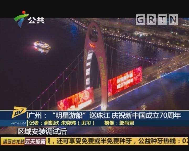 "(DV现场)广州:""明星游船""巡珠江 庆祝新中国成立70周年"