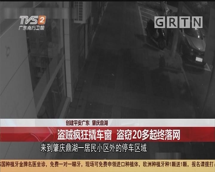 创建平安广东 肇庆鼎湖 盗贼疯狂撬车窗 盗窃20多起终落网