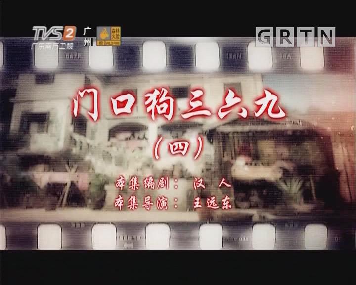 [2019-09-23]七十二家房客:门口狗三六九(四)
