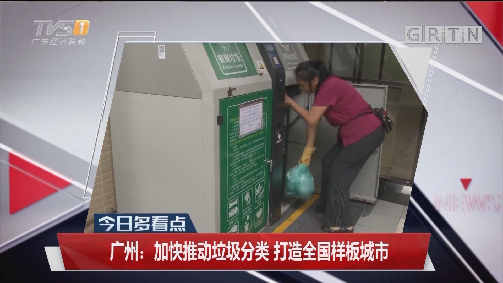 广州:加快推动垃圾分类 打造全国样板城市