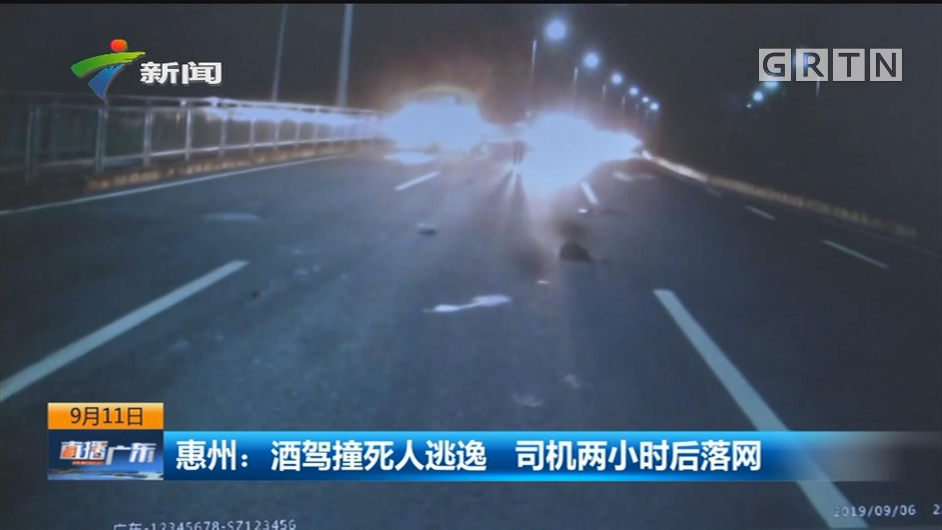 惠州:酒驾撞死人逃逸 司机两小时后落网
