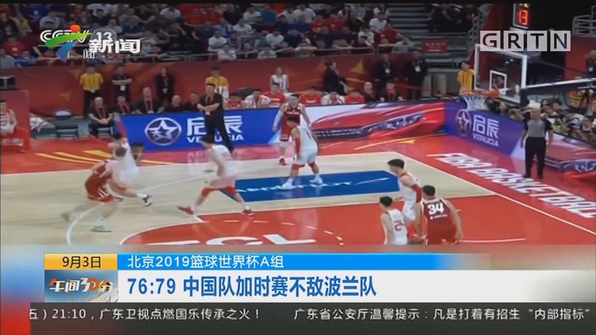 北京2019篮球世界杯A组:76:79 中国队加时赛不敌波兰队