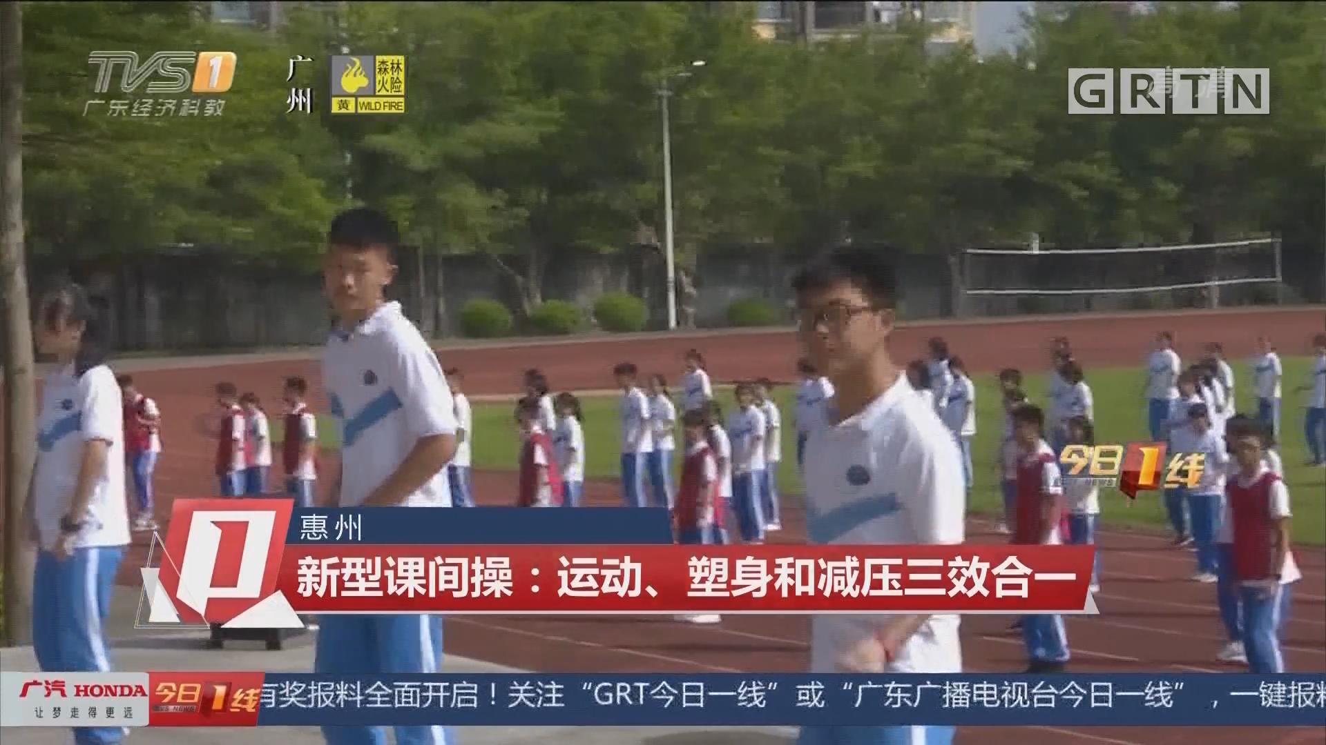 惠州 新型課間操:運動、塑身和減壓三效合一