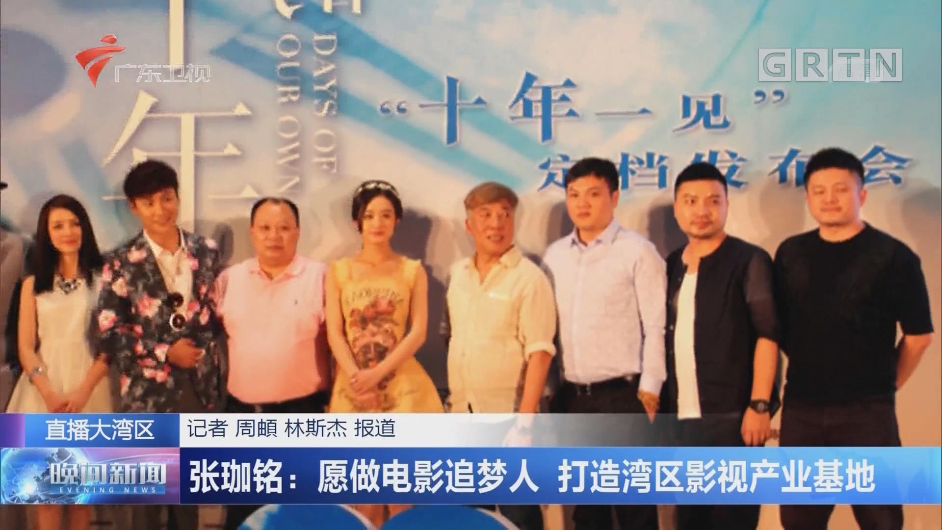 张珈铭:愿做电影追梦人 打造湾区影视产业基地