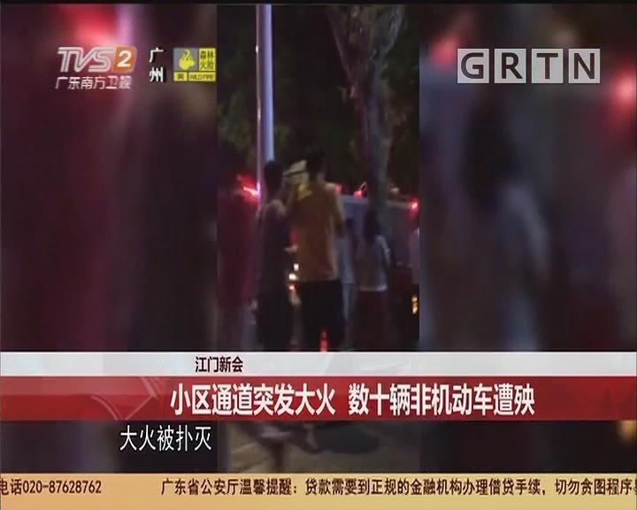 江门新会:小区通道突发大火 数十辆非机动车遭殃