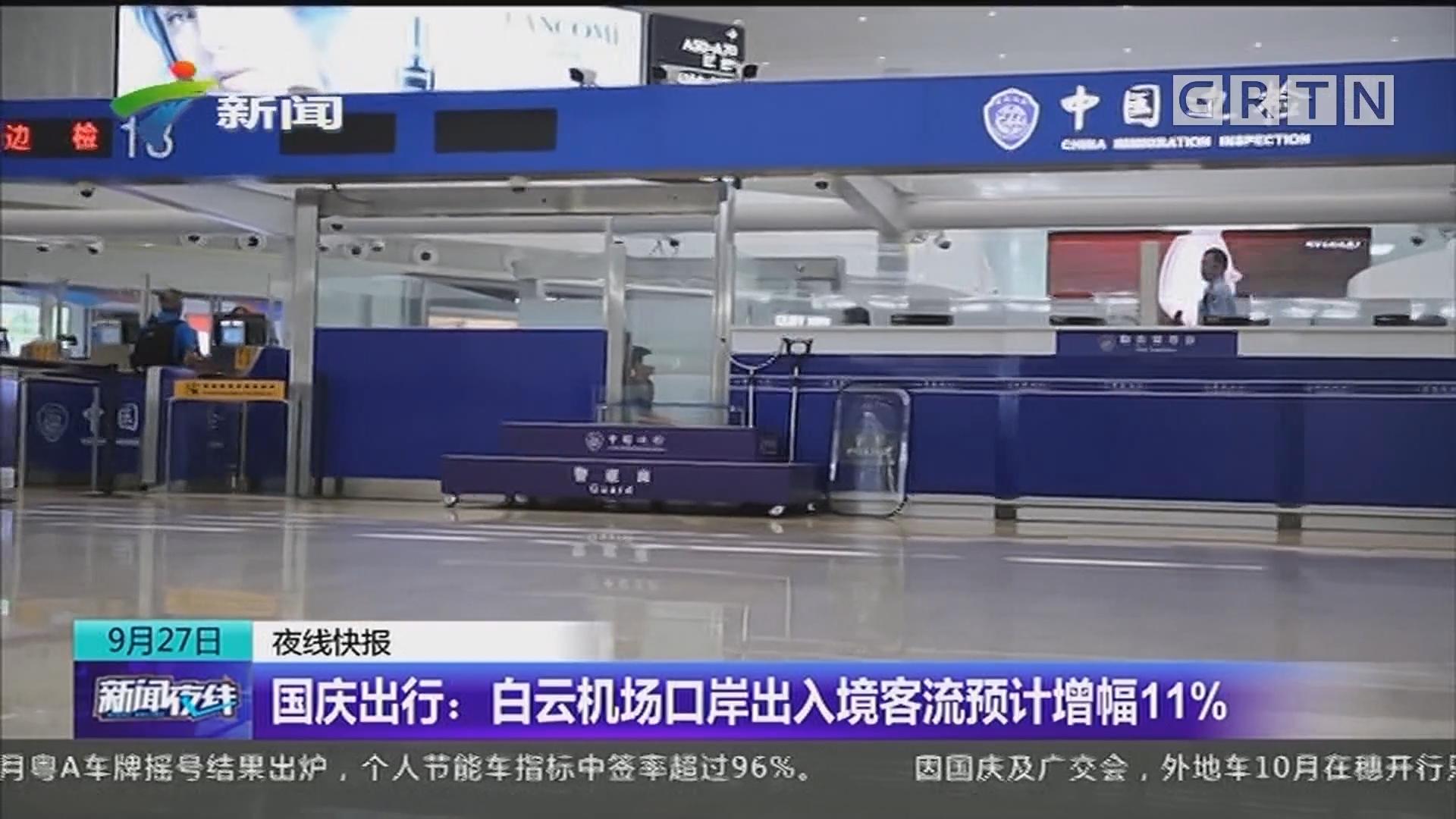 国庆出行:白云机场口岸出入境客流预计增幅11%