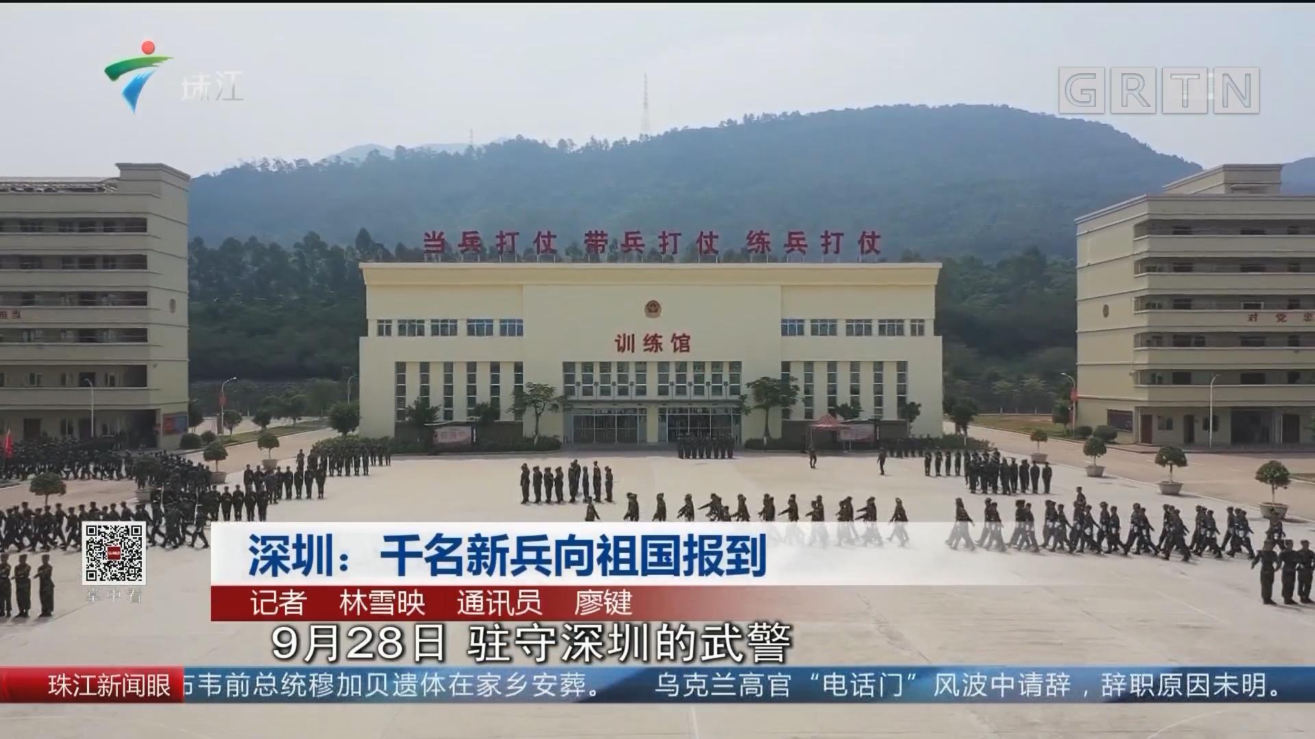 深圳:千名新兵向祖國報到