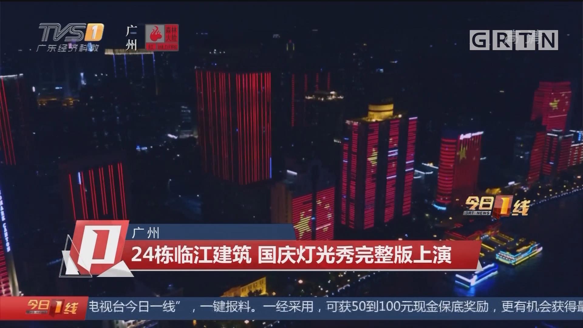 廣州:24棟臨江建筑 國慶燈光秀完整版上演