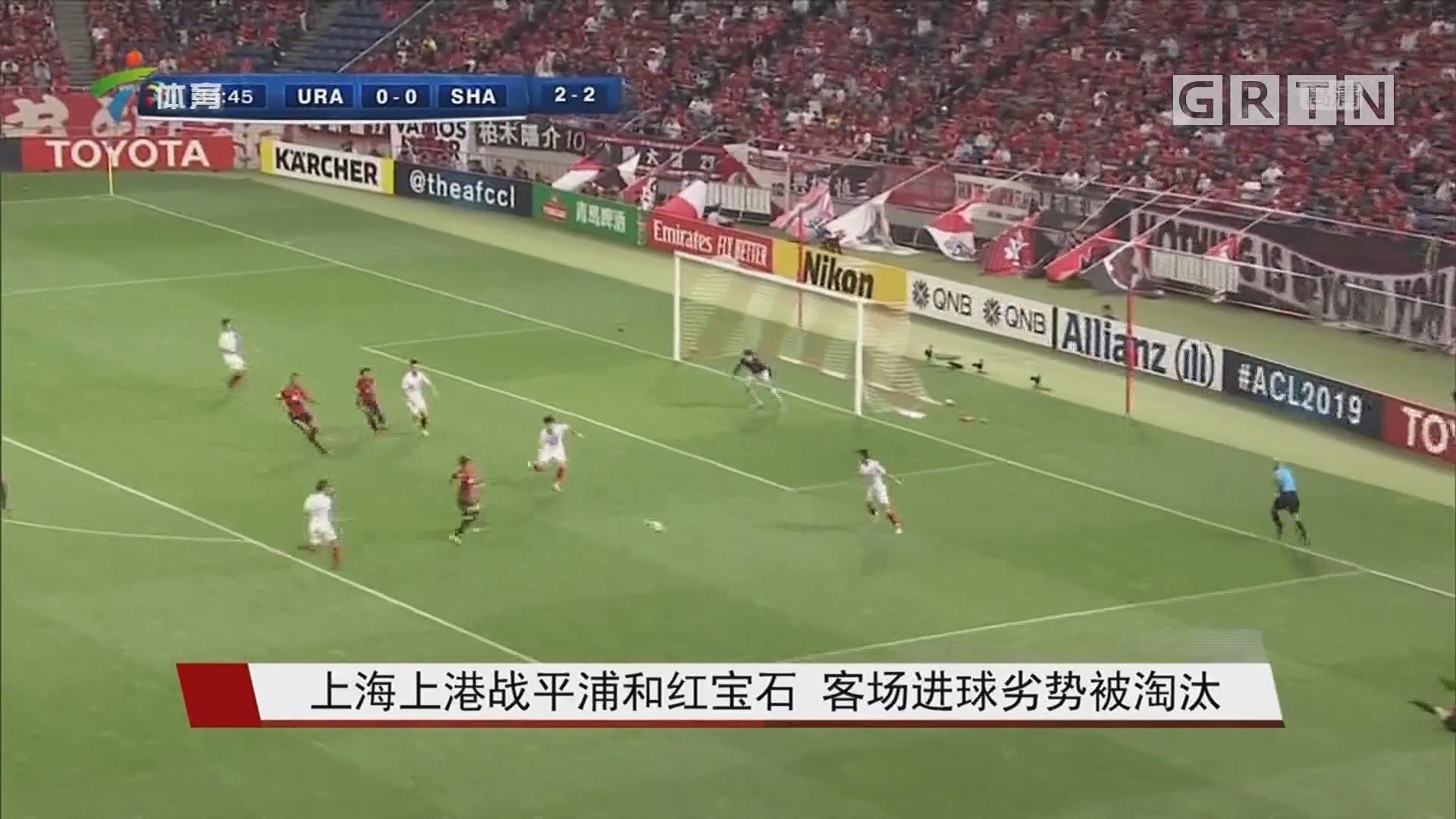 上海上港战平浦和红宝石 客场进球劣势被淘汰